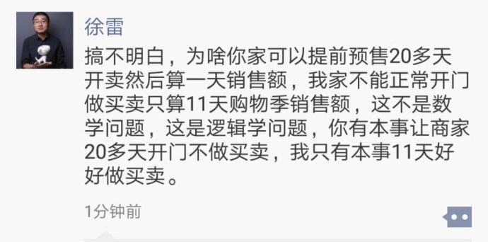 阿里王帅嘲讽京东数学好 徐雷回怼:这是逻辑学