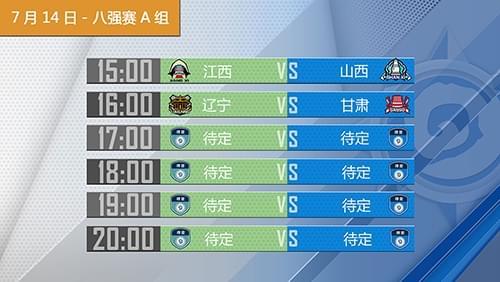 炉石传说精英实力赛总决赛7.14开赛 为家乡加油!