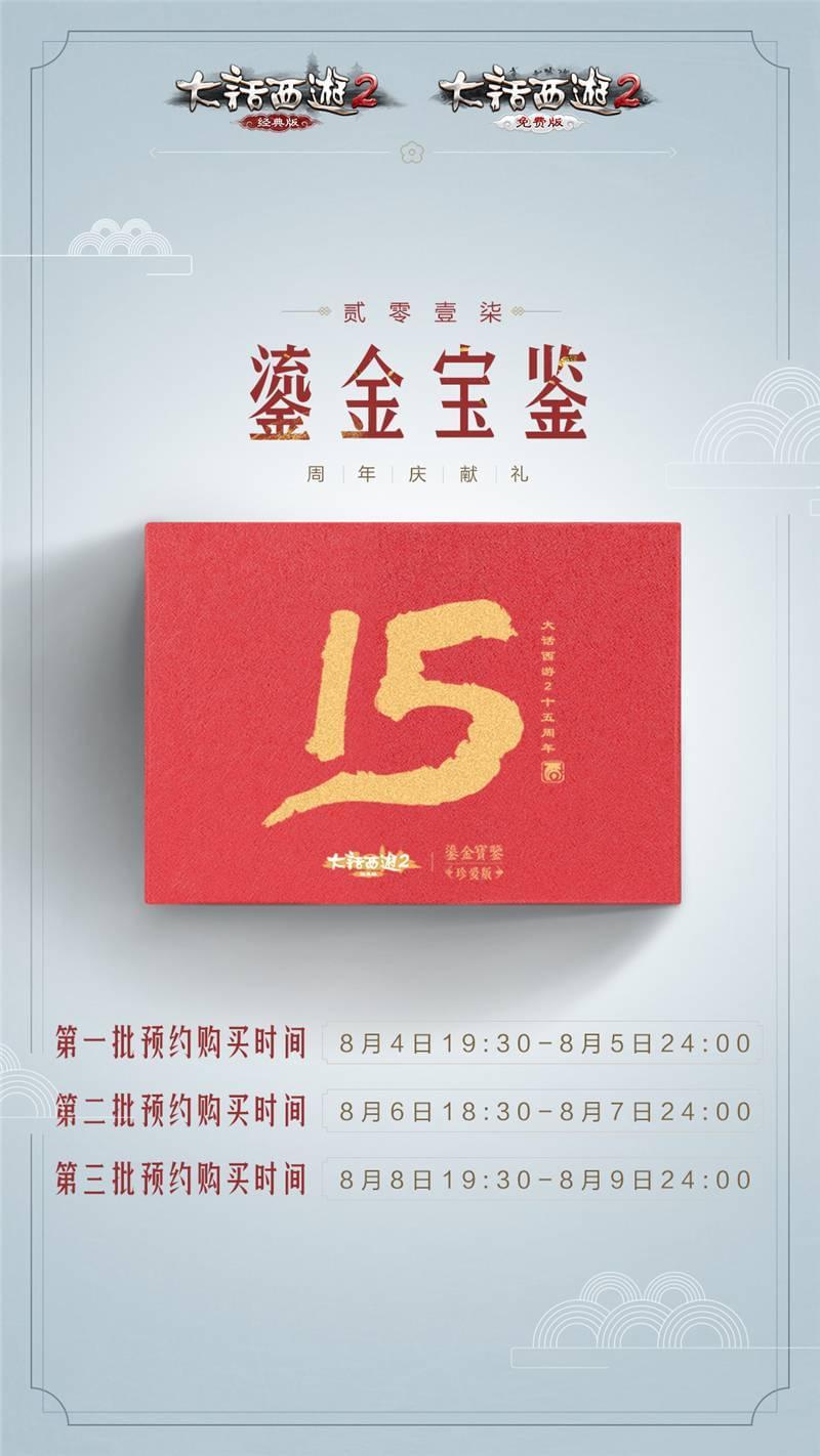 2017鎏金宝鉴8月4日正式预购 各版本大揭秘