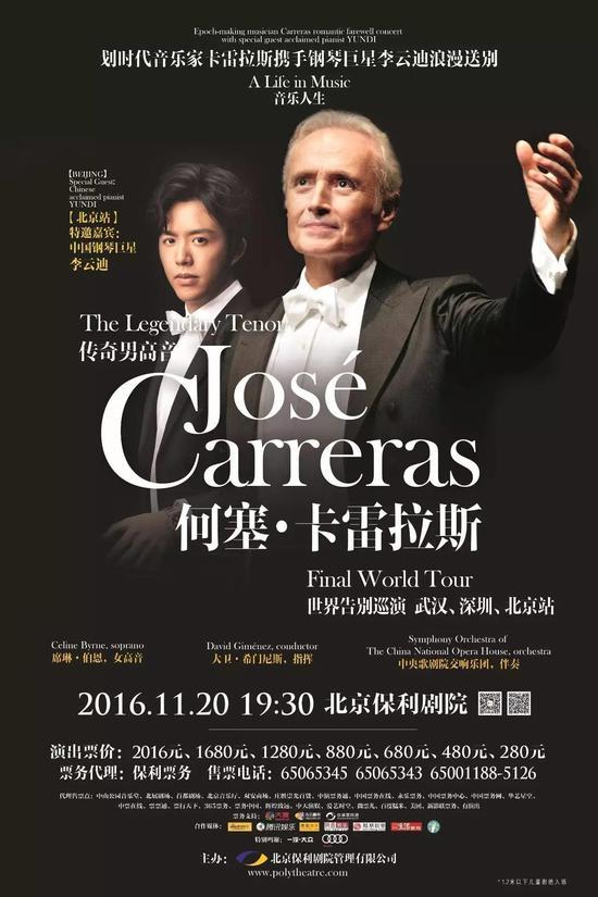 卡雷拉斯2016北京保利剧院演出海报