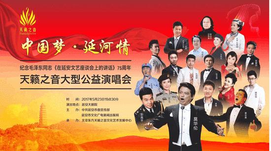 """承办的""""中国梦·延河情""""天籁之音大型公益演唱会在延安大剧院激情开唱"""