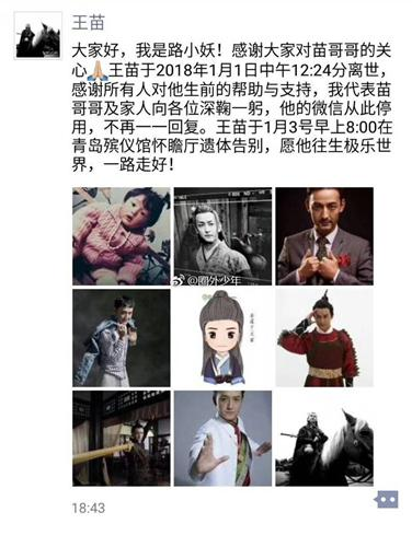 演员王苗因胃癌去世 生命无常眨眼便是天地两隔