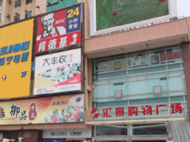 """商铺售出4年仍未办产权证 景德镇""""金和汇景""""遭投诉"""