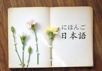 杭州男生英语太差改学日语 凭日语考上心仪大学