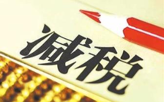 2017年山西惠民减税311.15亿 同比增43.57%