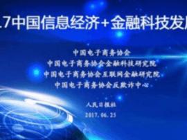 """商房所将出席""""2017中国信息经济+金融科技发展大会"""""""