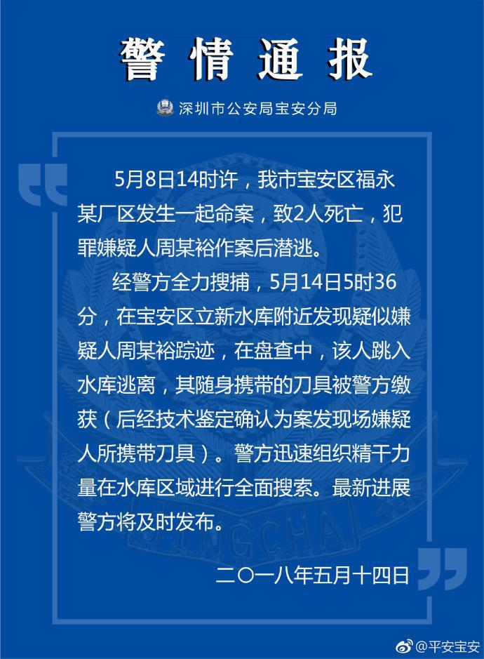 深圳宝安发生命案2人死亡 嫌疑人跳入水库逃离