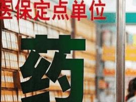 福州市41家医保定点零售药店因违规被通报