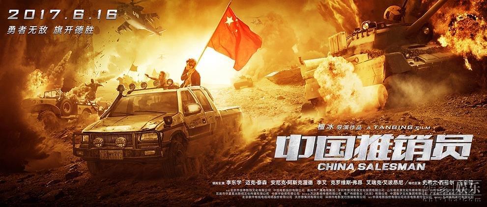 《中国推销员》改档 预告海报双发热血燃爆