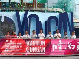 视频:第二届白洋淀国际服装文化节开幕