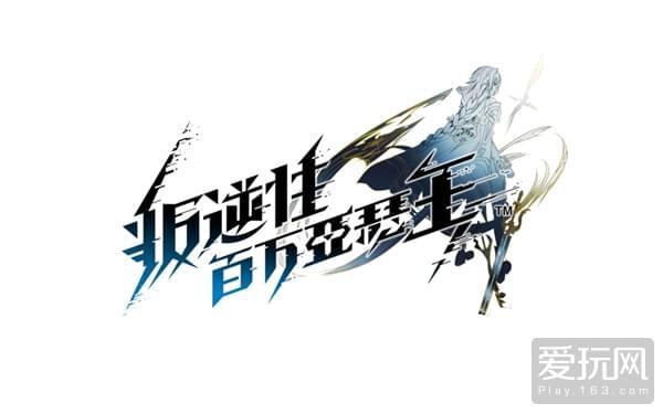 《叛逆性百万亚瑟王》亮相网易游戏2017年度发布会