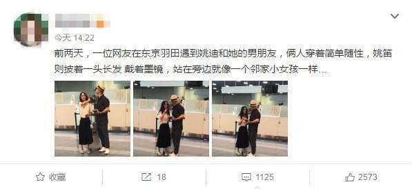 姚笛和富二代男友同游日本 乖巧似邻家女孩