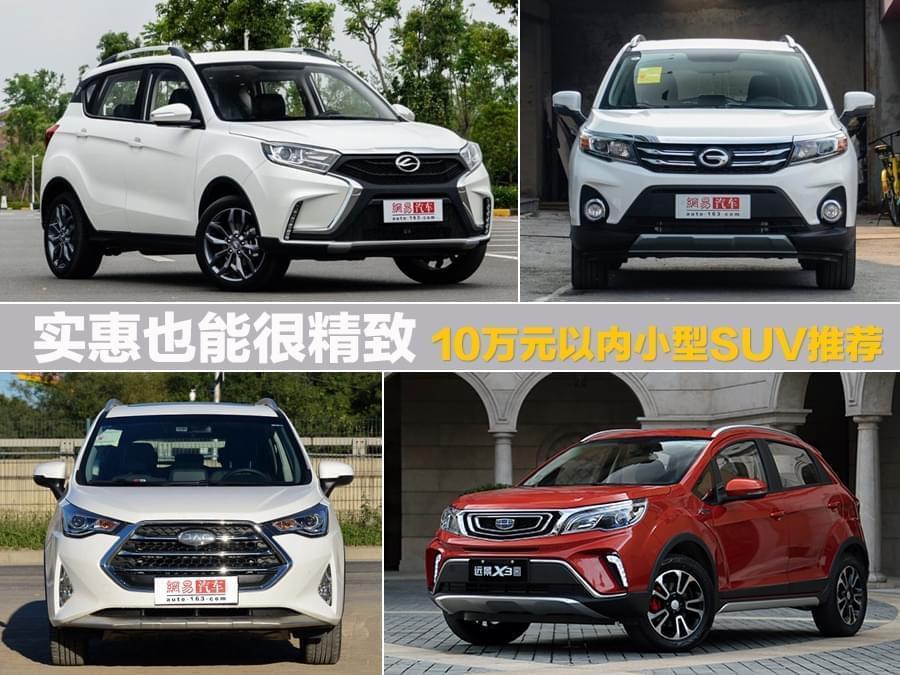 实惠也能很精致 10万元内小型SUV推荐