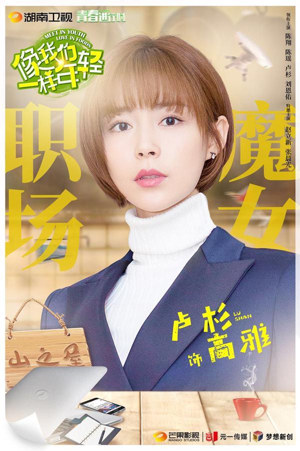 """3卢杉饰""""职场魔女""""高雅"""