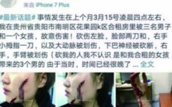 花果园合租屋女孩被伤害案 4名涉案人员全部到案