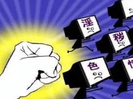群发淫秽小视频引诱微信好友打赏 嫌疑人被刑拘