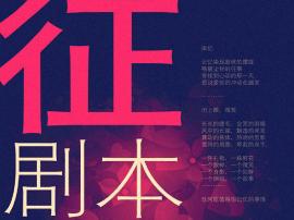 【剧本征集】网络大电影剧本征集