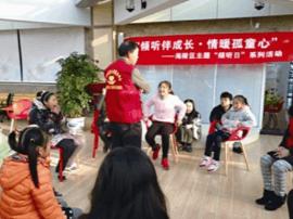 市阳光心理服务志愿者:温馨陪伴家庭变故儿童