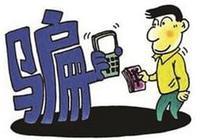 走近电信诈骗受害者:某高校师生日均被骗5000元
