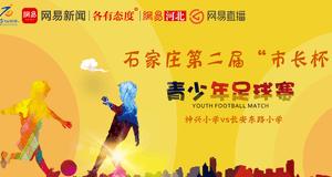 """石家庄第二届""""市长杯""""青少年足球比赛"""
