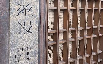 滟设 打造全球第一家火锅米其林餐厅