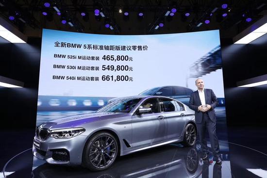 2017成都车展:全新5系标轴版46.58万元起