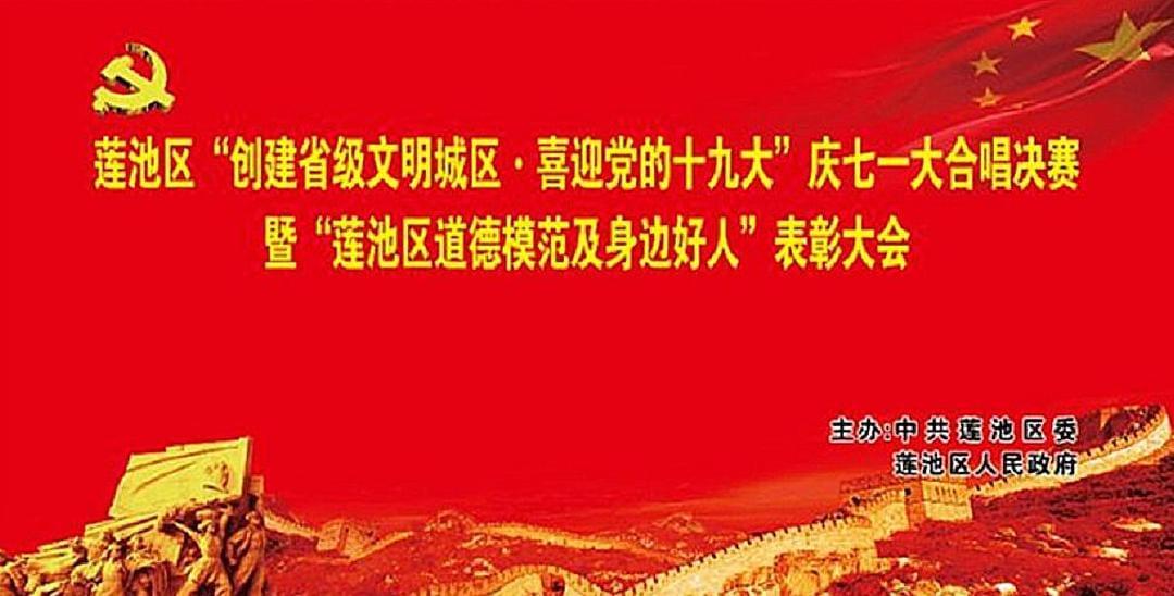 直播:莲池区庆七一合唱比赛暨道德模范表彰