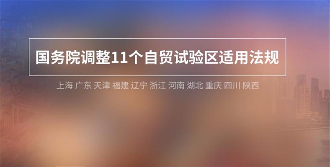 国务院调整11个自贸试验区适用法规