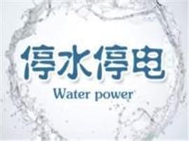 南昌这些地方又要停水停电了 最长超过13小时