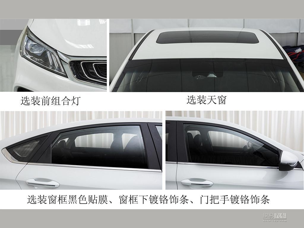 又一個小博瑞 吉利全新緊湊轎車已申報,香港交友討論區