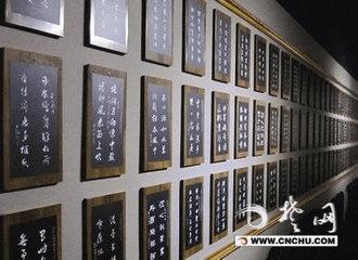 荆州博物馆举办楹联展 32副名家楹联真迹亮相