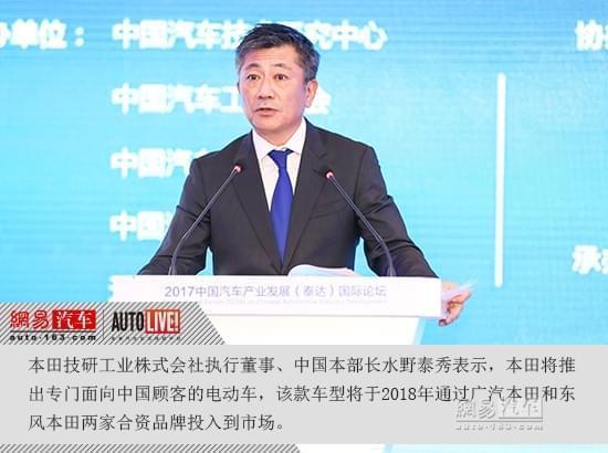 水野泰秀:本田将在中国开展燃料电池车验证试验