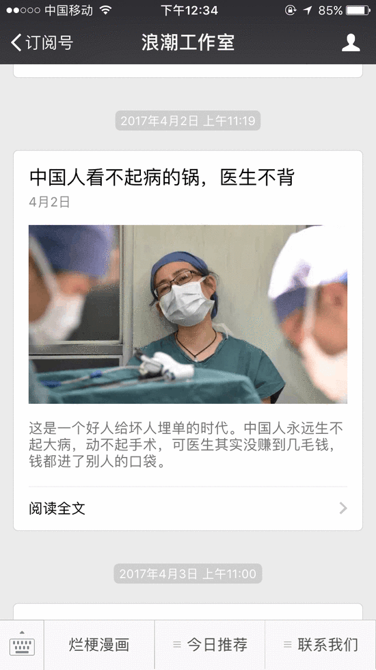 所有对公开524名医生造假名单的质疑,我们在这里一并回应