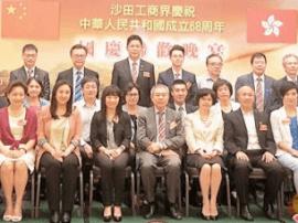 香港工商总会王福生会长出席沙田工商界晚会贺祖国华诞