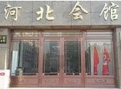 黑龙江省河北商会