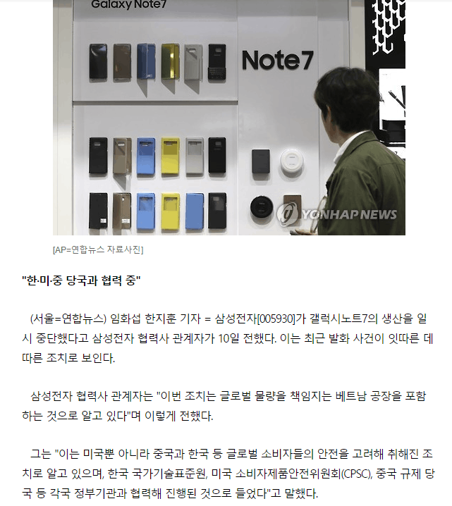 三星电子今日宣布暂停Galaxy Note 7生产的照片 - 2