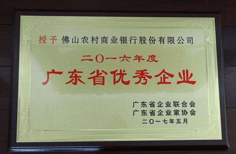"""佛山农商银行荣膺2016年度""""广东省优秀企业""""等荣誉称号"""