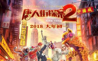 春节档票房高达9.46亿美元 外媒报道称创世界纪录