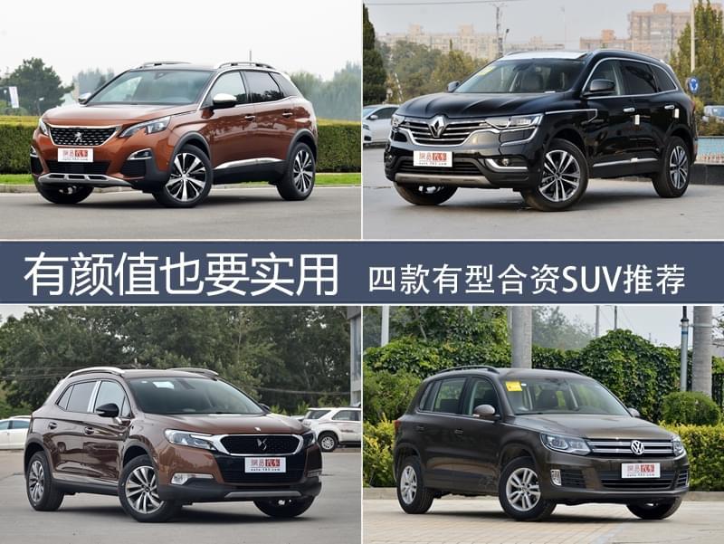 颜值遇上实力 四款有型合资SUV推荐