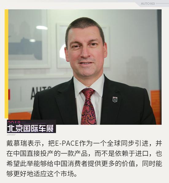 戴慕瑞:E-PACE在华生产 进一步提升产品力