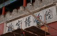 大风导致故宫北门石匾受损