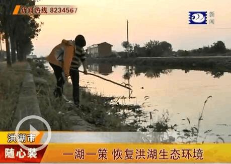 一河一策修复水生态环境 洪湖宣言保卫绿水蓝天