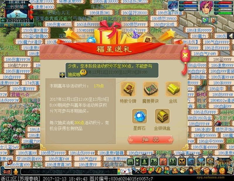 《梦幻西游》电脑版2017年嘉年华日常任务攻略