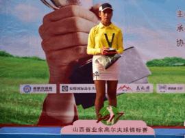 山西首届业余高尔夫赛收杆 青少年球员崭露头角