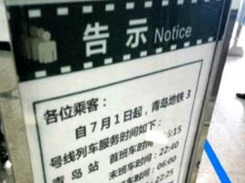 地铁3号线延长末车时间 青岛站最晚22:40