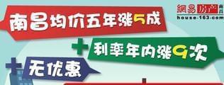 房价涨7成+利率涨9次 南昌买房好无奈