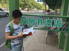 泰州将城市文化融入日常 公交站设置漂流书屋