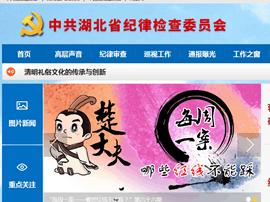 """湖北省纪委通报12起违反""""八项规定""""案例"""