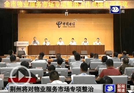 荆州将开展物业服务市场专项整治 时间:7月至12月