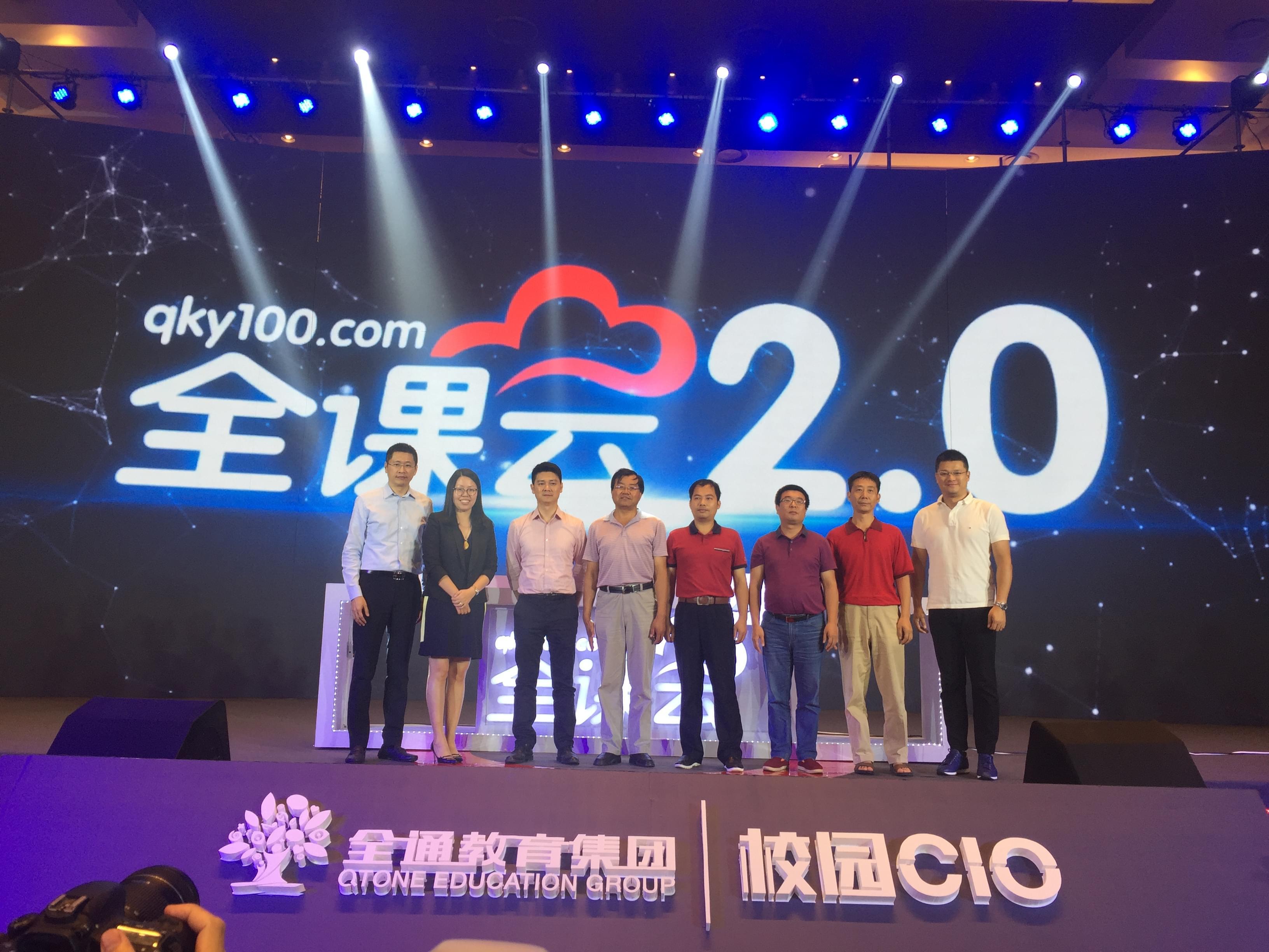 全通教育 中国首届校园CIO教育峰会在京举行